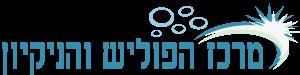 חברת ניקיון – מרכז הפוליש והניקיון